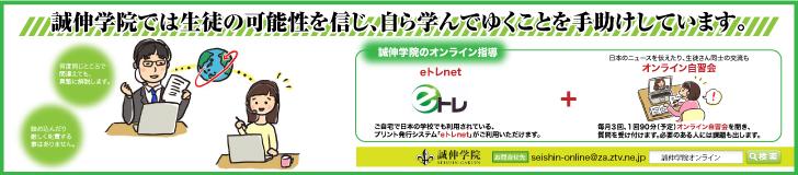 誠伸学院オンライン