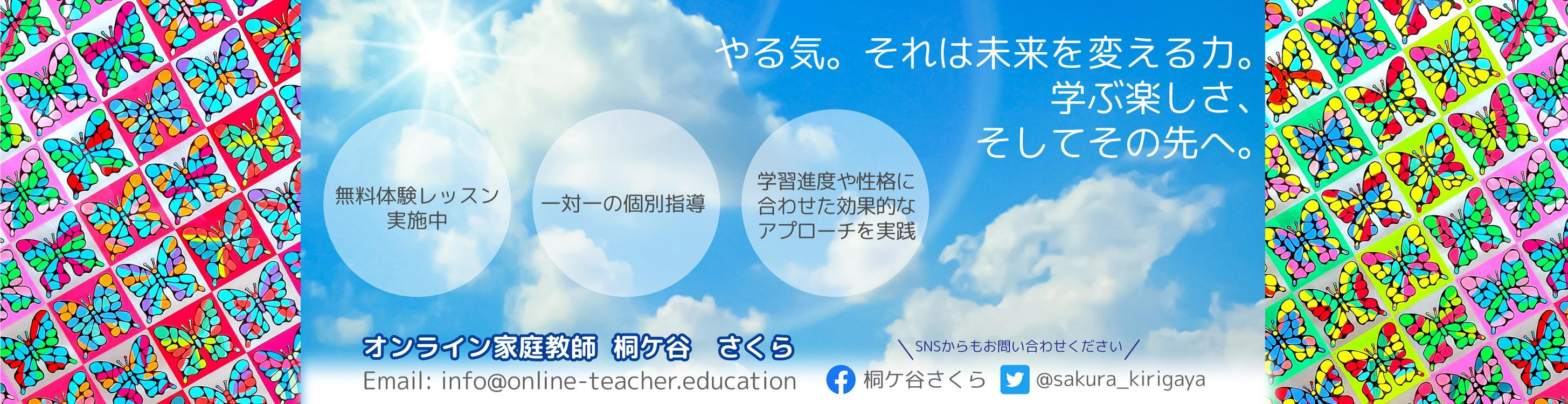 オンライン家庭教師 桐ヶ谷